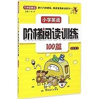 方洲新概念·小学英语阶梯阅读训练100篇(五年级)
