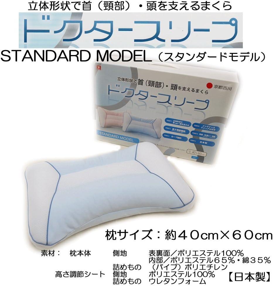 ドクタースリープ(STANDARD MODEL)(ブルー) サイズ約40×60㎝ カラー 日本製