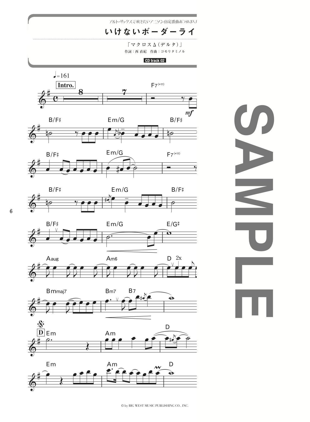 サックス 楽譜 アルト