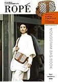 ROPE MONOGRAM BAG BOOK (ブランドブック)
