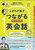 NHK CD BOOK 英会話タイムトライアル とぎれず話す つながるスラスラ英会話