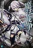 魔法戦争VII (MF文庫J)