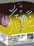 ツァイ・ミンリャン初期三部作+引退作「郊遊<ピクニック>」ブルーレイBOX [Blu-ray]