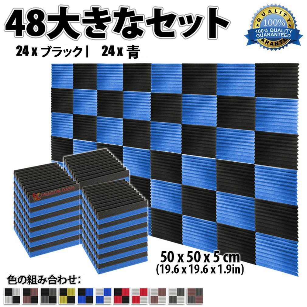 スーパーダッシュ 新しい 48 ピース 500 x 500 x 50 mm 吸音材 ウェッジ 防音 吸音材質ポリウレタン SD1134 (黒と 青) B06W5BSK5W 500 x 500 x 50 mm|黒と 青 黒と 青 500 x 500 x 50 mm