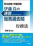司法試験・予備試験 伊藤真の速習短答過去問 行政法