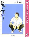 先生! 6 (マーガレットコミックスDIGITAL)