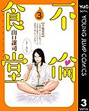 不倫食堂 3 (ヤングジャンプコミックスDIGITAL)