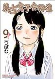 第七女子会彷徨 9 (リュウコミックス)