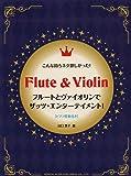 フルートとヴァイオリンでザッツ・エンターテイメント! [ピアノ伴奏付] (こんな持ちネタ欲しかった!)