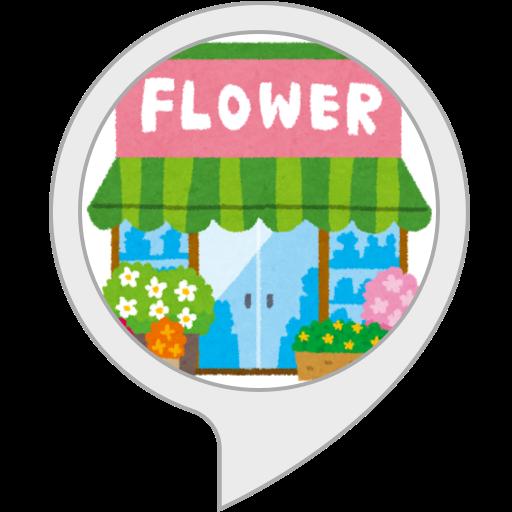 お花屋さんごっこ遊び
