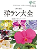 洋ラン大全: 優良花から珍ラン奇ランまで (ガーデンライフシリーズ)