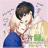 片恋。―片想いからはじめました― vol.2 セフレに片恋。