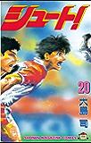 シュート!(20) (週刊少年マガジンコミックス)