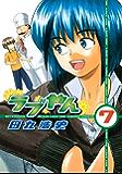 ラブやん(7) (アフタヌーンコミックス)