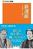 新選組 (サンエイ新書)