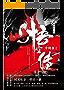 悟空传(典藏纪念版)(畅销十五年华语奇幻经典,同名电影7.13燃情巨献,《西游·降魔篇》导演郭子健执导,彭于晏、倪妮、余文乐、欧豪、郑爽倾情出演。)