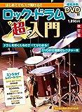 ロック・ドラム超入門[改訂版](DVD付) (シンコー・ミュージックMOOK)