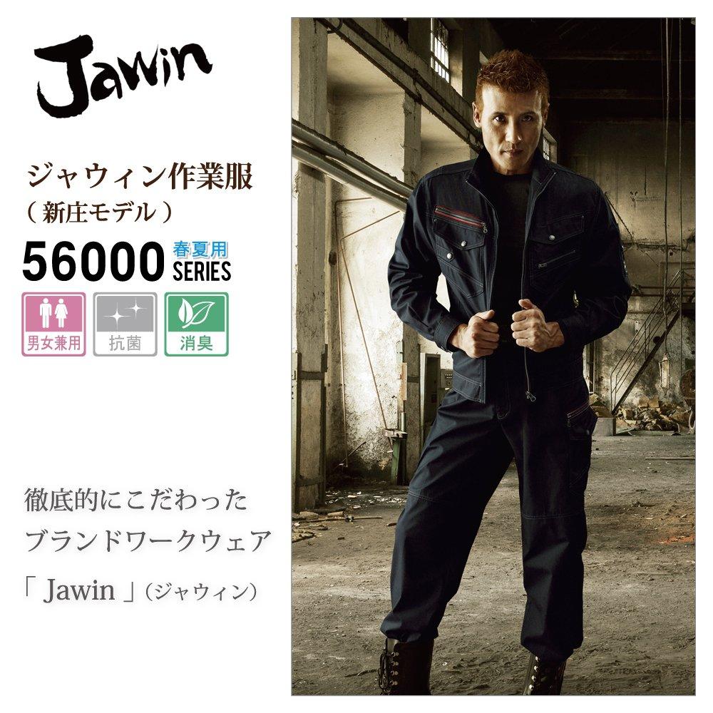 Jawin(ジャウィン) 春夏 ノータック カーゴパンツ 新庄モデル 56002 メンズ & レディース B06XR7QLZN 2.シャツ 【 シルバー 】 2.シャツ 【 EL(3L) 】