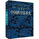 李约瑟中国科学技术史(第四卷)·物理学及相关技术(第一分册):物理学