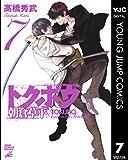 トクボウ朝倉草平 7 (ヤングジャンプコミックスDIGITAL)