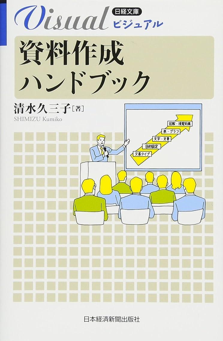 影響を受けやすいです申し立てサミットストレスマネジメント入門 (日経文庫)
