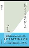 おひとり京都の愉しみ (光文社新書)
