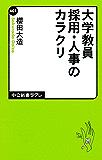 大学教員採用・人事のカラクリ (中公新書ラクレ)