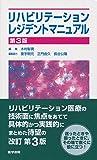 リハビリテーションレジデントマニュアル (レジデントマニュアルシリーズ)