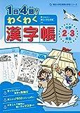 1日4題! わくわく漢字帳 小学2・3年生 (朝日小学生新聞の学習シリーズ)