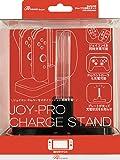 Switch用 ジョイプロ充電スタンド