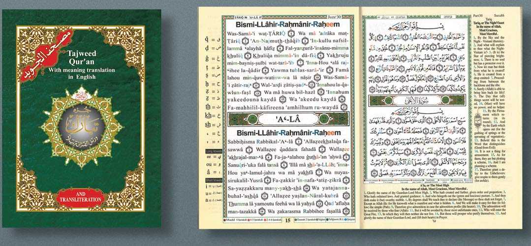 Tajweed Qur'an (With English Translation & transliteration