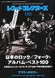 レコード・コレクターズ 2010年 08月号
