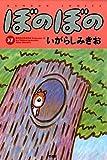 ぼのぼの 37 (バンブーコミックス)