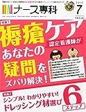 ナース専科 2015年7月号 (褥瘡ケア)
