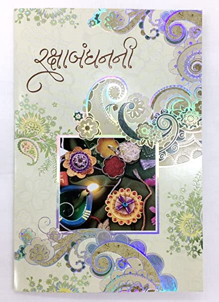 Traditional and colourful gujarati rakhirakshabandhan greeting card traditional and colourful gujarati rakhirakshabandhan greeting card warm wishes for dear brother m4hsunfo