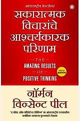The Amazing Results of Positive Thinking (Marathi) Paperback
