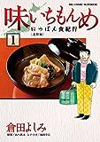 味いちもんめにっぽん食紀行(1) (ビッグコミックス)