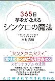 365日夢をかなえるシンクロの魔法 (扶桑社BOOKS)