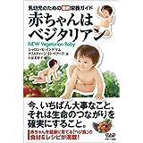 赤ちゃんはベジタリアンー乳幼児のための最新栄養ガイド