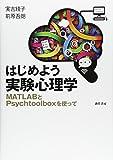 はじめよう実験心理学: MATLABとPsychtoolboxを使って