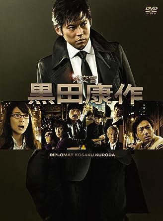 Amazon | 外交官 黒田康作 DVD-BOX -TVドラマ