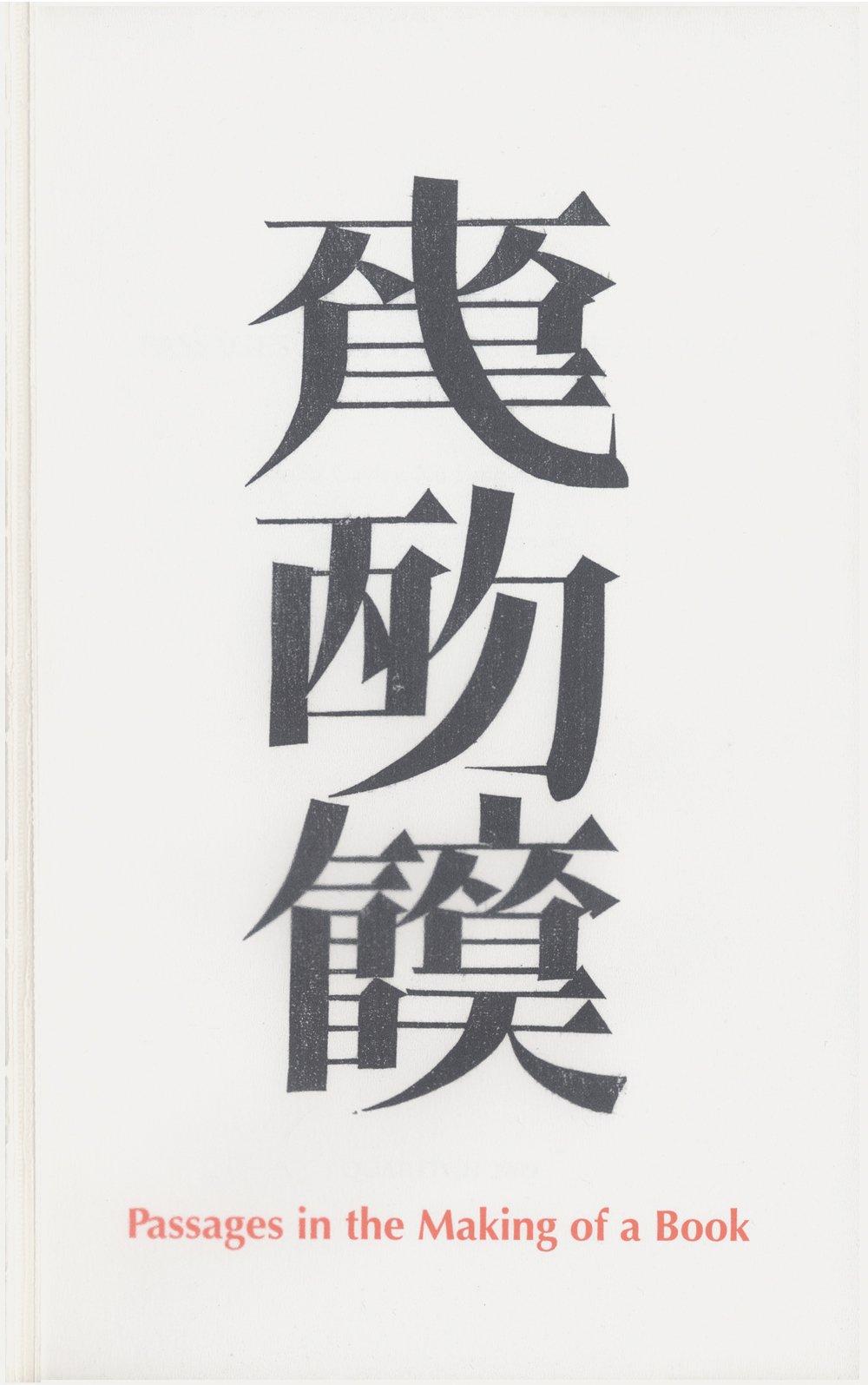 Xu Bing: Tianshu: Passages in the Making of a Book