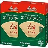 メリタ コーヒーフィルター エコブラウン 4~8杯用 100枚入り PA1 ×4G NB FSCミックス 2個セット