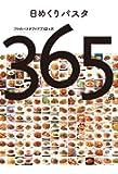 日めくりパスタ:プロのパスタアイデア12ヵ月365品