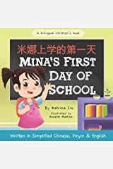 Mina's First Day of School (Bilingual in Chinese with Pinyin and English - Simplified Chinese Version): A Dual Language Children's Book Kindle Edition