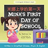 Mina's First Day of School (Bilingual Chinese with Pinyin and English - Simplified Chinese Version): A Dual Language Children