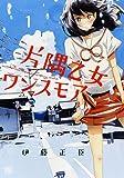 片隅乙女ワンスモア (1) (バーズコミックス)