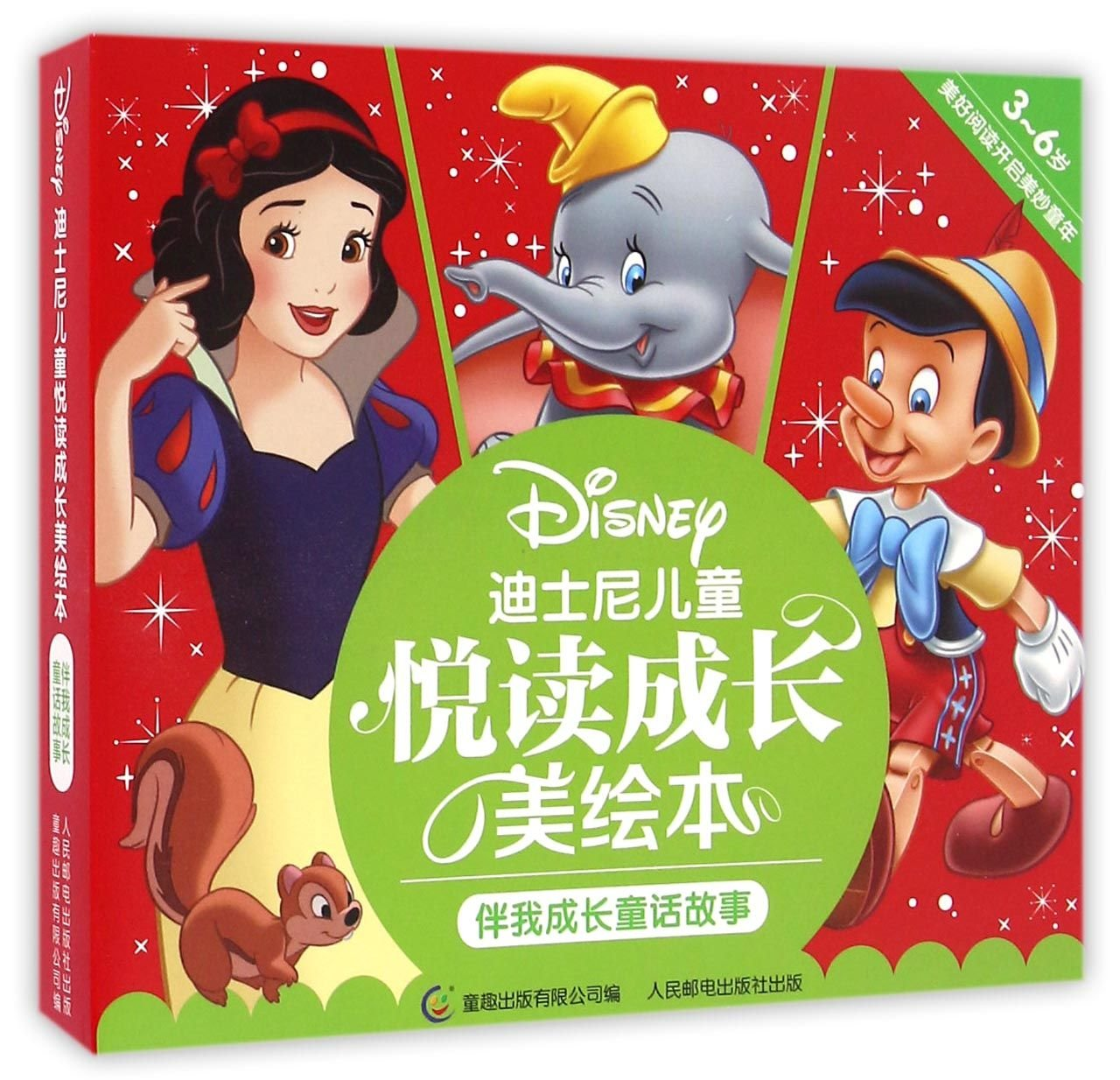 Grow Up with Fairy Tales (For Kids Aged 3 to 6, 8 Volumes) (Chinese Edition) pdf