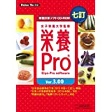 栄養Pro Ver3.00