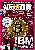 月刊仮想通貨2019年12月号 vol,21